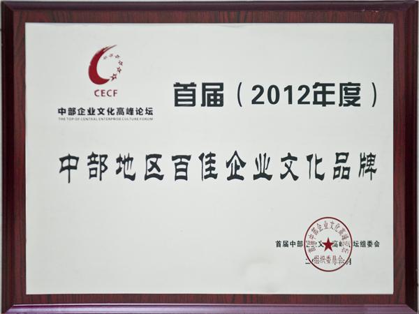 わが社は第1期中部地区百佳企業文化ブランドを獲得