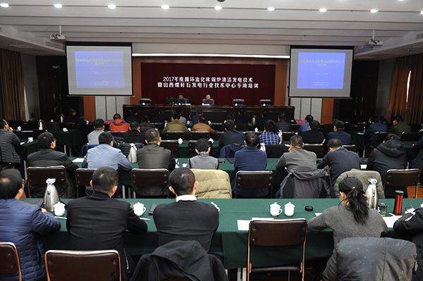 2017 CFB Clean Coal-fired Power Generation Technology Training Held