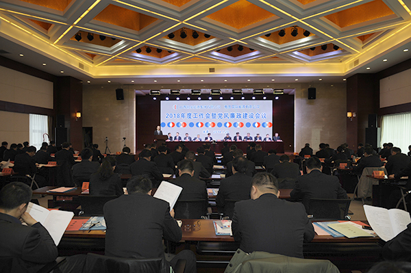 Working Conference of GMIE for 2018 Held