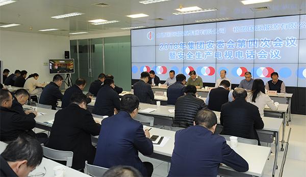 2018년 제4차 안전위원회 안전생산 화상회의 개최