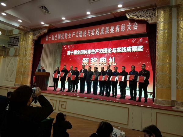 GMIE awarded Productivity Prize