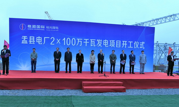 Groundbreaking Ceremony Held for Yuguang Project