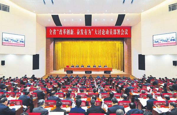 """全省""""改革创新、奋发有为""""大讨论动员部署会召开骆惠宁出席并讲话 楼阳生主持"""