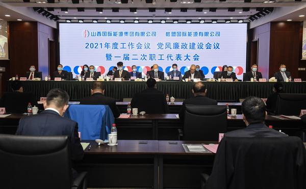 集團公司召開2021年度工作會議、黨風廉政建設會議暨一屆二次職工代表大會
