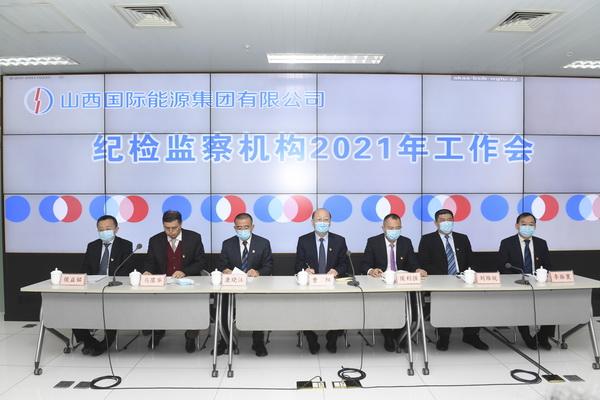 集團紀檢監察機構召開2021年工作會議