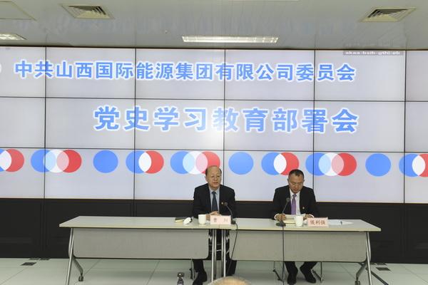 集團黨委召開黨史學習教育部署會