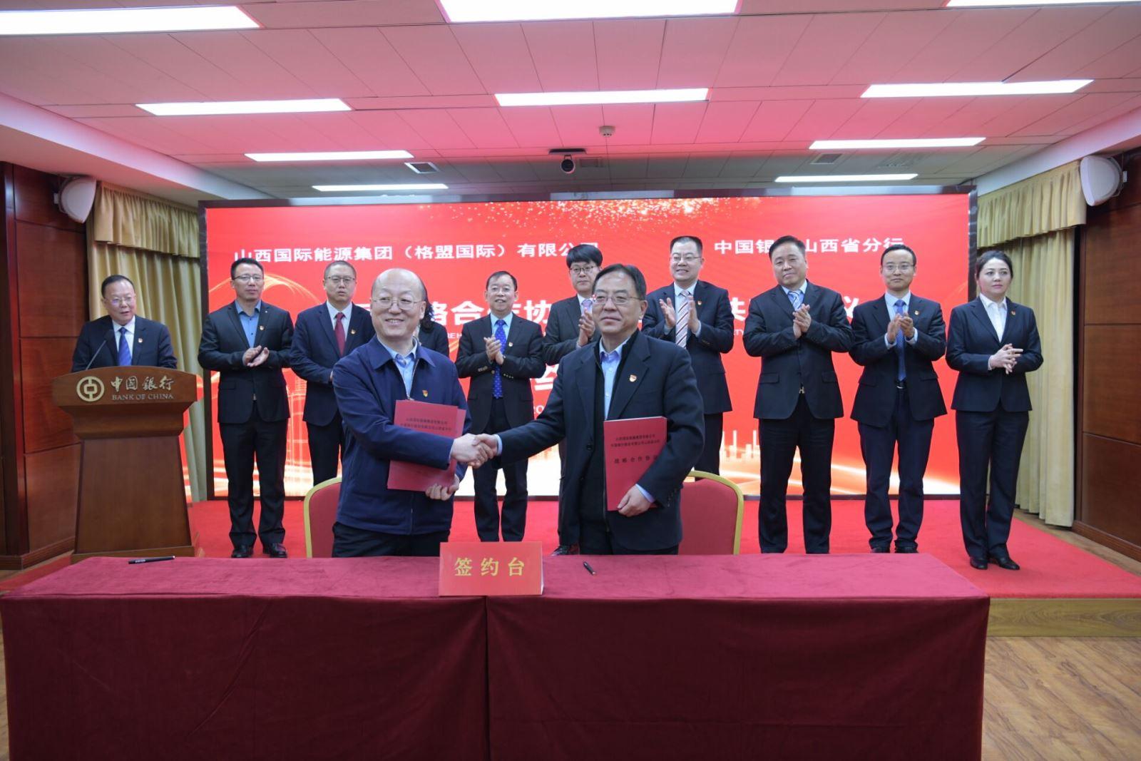 集團公司與中國銀行山西省分行簽署全面戰略合作協議暨黨建共建協議